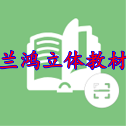 兰鸿立体教材资源库Appv1.1.8安卓无