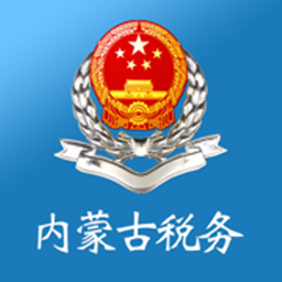 内蒙古税务2020网上申报Appv3.0.0官方最新版