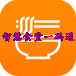 中���F路智慧食堂一�a通Appv0.0.74安卓最新版