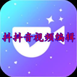 抖抖音视频编辑全功能解锁版Appv10.9.93安卓免费版