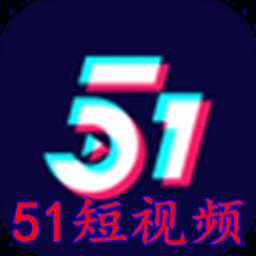 51短视频邀请码破解版Appv1.0.0官网最新版