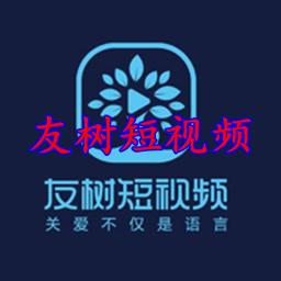 友树短视频公益宣传Appv1.0.1安卓去广告版