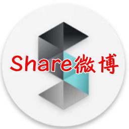 Share微博去广告专业版v3.5.1高级安卓版