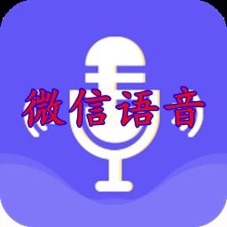 微信�Z音一�I提取�D�lAppv1.0.0安卓破解版