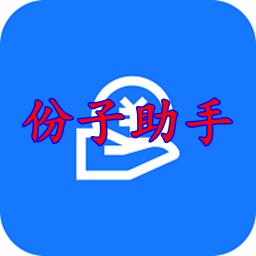 份子助手人情记账Appv1.0.3安卓去广告版