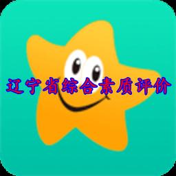 2020辽宁省综合素质评价手机登录Appv2.1官方最新版