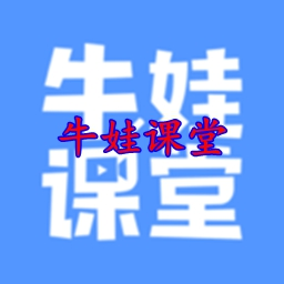 牛娃课堂百度云破解版Appv1.5.9安卓免费版