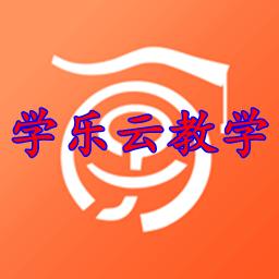 学乐云教学教师登录注册Appv5.6.2官方最新版