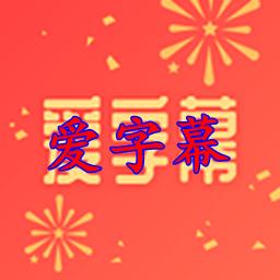 爱字幕破解会员高级版Appv2.3.2安卓最新版