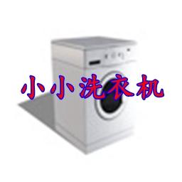 小小洗衣机隐藏功能破解版Appv1.0最新修复版