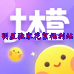2020明星��家花絮福利站Appv1.2.0安卓�o限制版