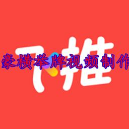 抖音豪�M�e牌��l制作附教程Appv4.4.6高�vip破解版