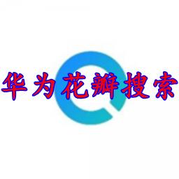华为花瓣搜索手机客户端app V1 0 2 112官方正式版 爱下手机站