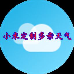 小米定制多亲天气提取版Appv12.1.0.8无广告精简版