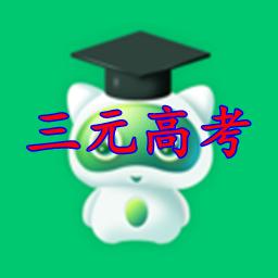 三元高考vip���T特�嗥平獍�Appv1.0.0官方最新版