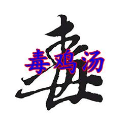 毒鸡汤语录随机生成Appv0.0.0.7 安卓最新版