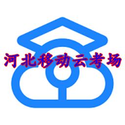 2020河北移动云考场Appv1.0官网最新版
