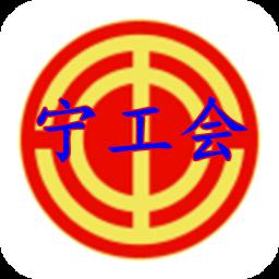 宁工会2020手机客户端Appv1.0.83官网最新版