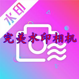 完美水印相机vip破解版Appv3.0.3可改时间版