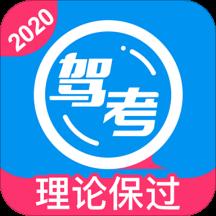 ���{考通�W���l解�i版2020免�M破解版