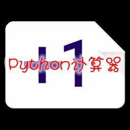 Python计算器代码手机版v1.0 安卓版