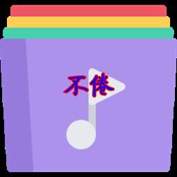 不倦�W易云音�返谌�方播放器appv1.0.2安卓清爽版