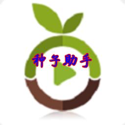 安卓�N子助手磁力解析工具appv 2.0.0安卓�G化版