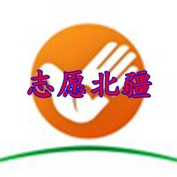 志愿北疆2020志愿者登�注��Appv1.0.3安卓客�舳�