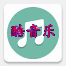 酷音�啡��Wvip音�肪酆�Appv1.0安卓破解版