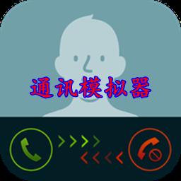 通�模�M器�黼��窝bAppv2.0.8安卓破解版