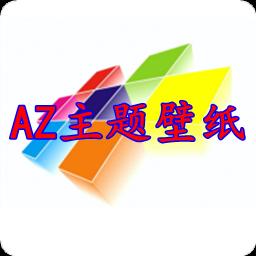 AZ主�}壁�姓氏壁�生成器Appv6.0.0安卓免�M版