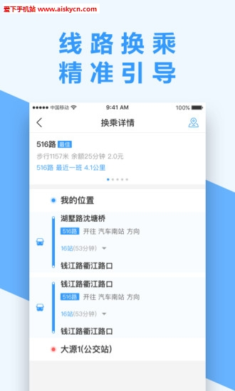 南京掌上公交app手机客户端