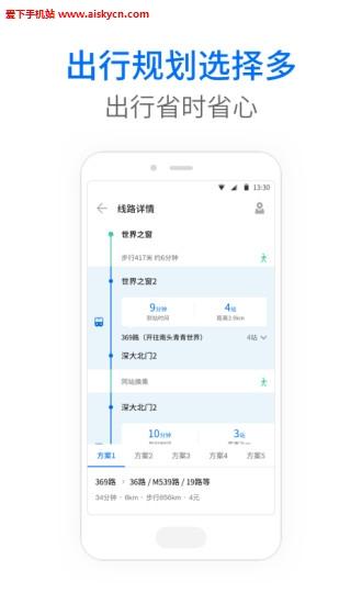 ��砹司�����r公交查�app