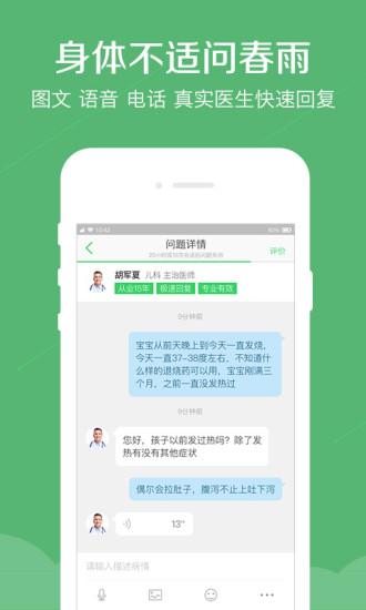 春雨�t生app在�咨���平�_