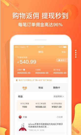 嗖嗖身边生活服务平台app