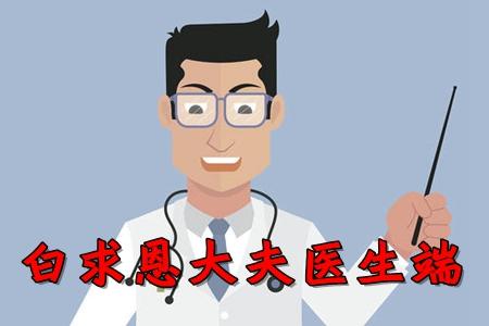 白求恩大夫�t生端app