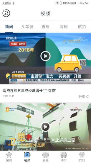 星辰�^�l�t湘家��app