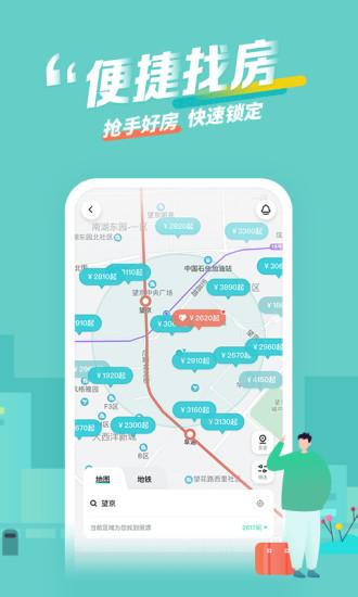 蛋壳公寓月付0押金租房app