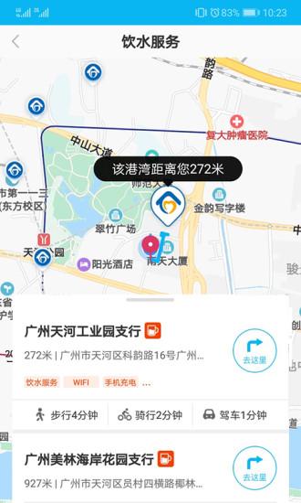 劳动者港湾服务资源共享平台app