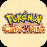 宝可梦:咖啡馆MIX无限钻石破解版v1.0.0安卓手机版