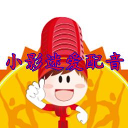 小影迷爱配音少儿配音Appvv1.0安卓最新版
