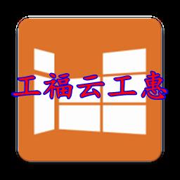 工福云工惠2020手机登录注册Appv1.3.34安卓最新版