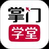 掌门学堂app无限学币破解版v1.2.3安卓官方版