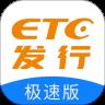 etc发行极速版app(ETC出行服务)v2.4.9最新版