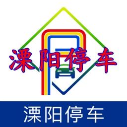溧阳停车扫码预约Appv1.0.0安卓客户端
