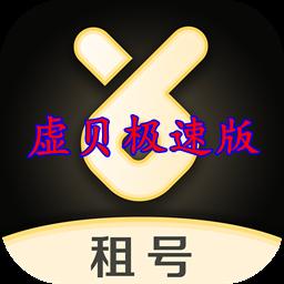 ���O速版租�Appv2.1.9 官方最新版