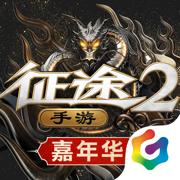 征途2手游官方正式版v1.0.4最新安卓版