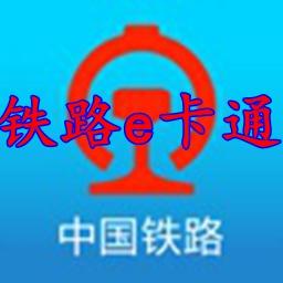 铁路e卡通扫码乘车Appv4.3.15官方通用版