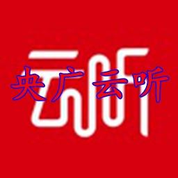央广云听云毕业活动入口Appv6.14.0.5026会员破解版
