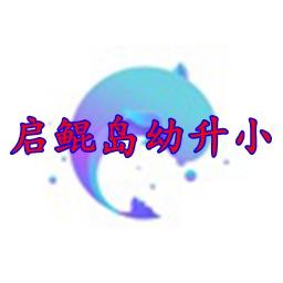 �ⅥH�u幼升小�W�nAppv1.0.0安卓破解版